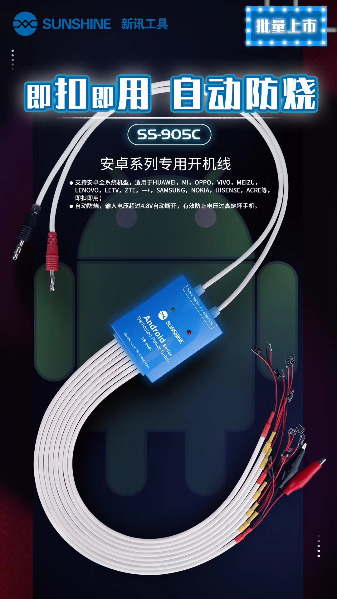 Sunshine SS-905C Dedicated Power Supply Cable for Android